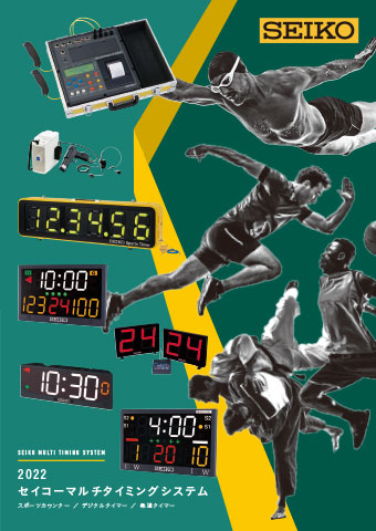 マルチタイミングシステム スポーツカウンター 柔道タイマー カタログ