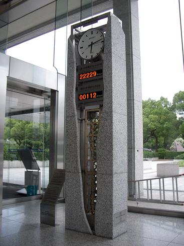 平和記念資料館「地球平和監視時計」