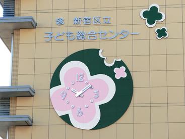 新宿区立子ども総合センター
