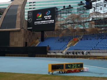 台北陸上競技場