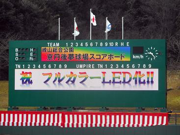 京丹後夢球場