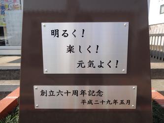 【記念プレート】明るく!楽しく!元気よく!