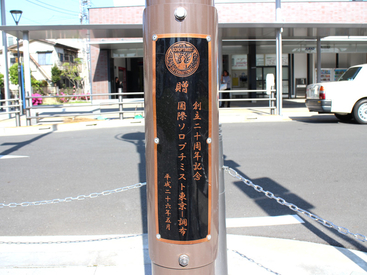 【記念プレート】国際ソロプチミスト東京ー調布