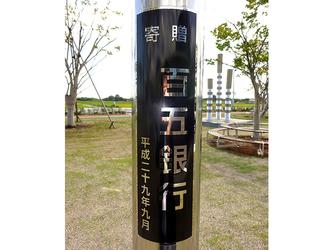 【記念プレート】百五銀行