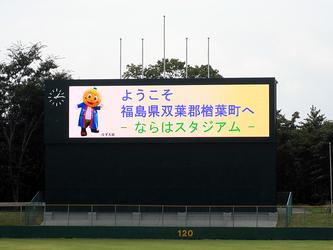 楢葉町総合グラウンド野球場(ならはスタジアム)