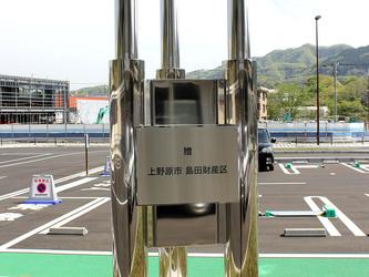 【記念プレート】上野原市 島田財産区