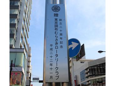 【記念プレート】東京調布ロータリークラブ