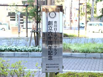 【記念プレート】市川ロータリークラブ