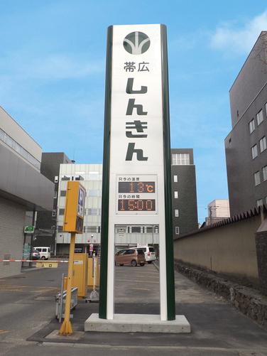 帯広信用金庫 本店