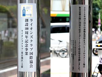 【記念プレート】ライオンズクラブ国際協会330-A地区
