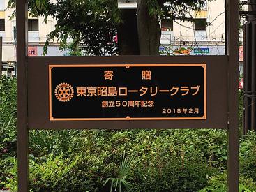 【記念プレート】東京昭島ロータリークラブ