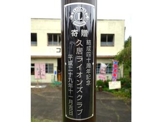 【記念プレート】久居ライオンズクラブ
