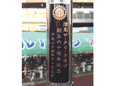 【記念プレート】津島ロータリークラブ