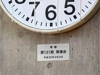 【記念プレート】第131期 翠凛会