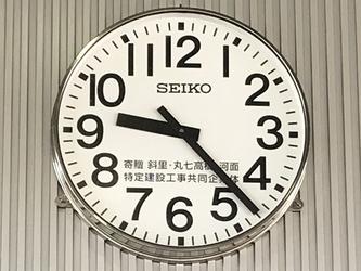 【名入れ】斜里・丸七高橋・河面 特定建設工事共同企業体