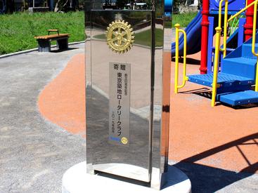 【記念プレート】東京築地ロータリークラブ