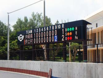 伊江村野球場