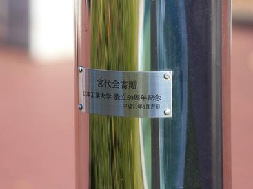 【記念プレート】宮代会寄贈 日本工業大学設立50周年記念 B