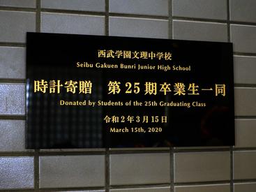 【記念プレート】西武学園文理中学校 第25期卒業生一同
