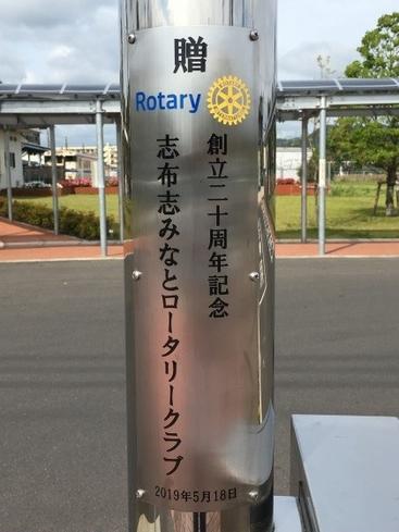 【記念プレート】志布志みなとロータリークラブ